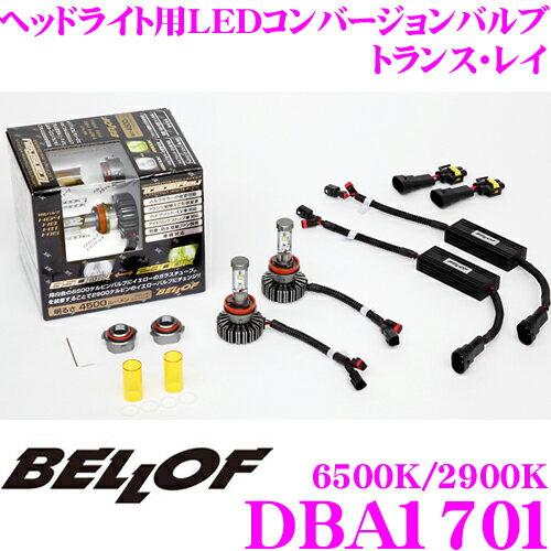 BELLOF ベロフ DBA1701 ヘッドライト用LEDコンバージョンバルブ トランス・レイ 6500K/2900K H8/H11/H16/HB4