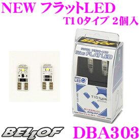 BELLOF ベロフ DBA303 NEW フラットLED T10タイプ 色温度:6500k 入数:2個 輸入車特有のパルス電源に対応