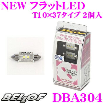 BELLOF ベロフ DBA304 NEW フラットLED T10×37タイプ 色温度:6500k 入数:2個 輸入車特有のパルス電源に対応