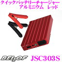 BELLOF ベロフ JSC303S レッド クイックバッテリーチャージャー・アルミニウム 6000mAh大容量モバイル USB出力でスマ…