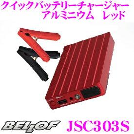 BELLOF ベロフ JSC303S レッド クイックバッテリーチャージャー・アルミニウム 6000mAh大容量モバイル USB出力でスマホ・タブレット充電可能/LED電灯機能付き