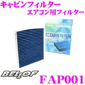 BELLOF ベロフ キャビンフィルター FAP001 輸入車用エアコンフィルター アウディ Q7(4L系)/フォルクスワーゲン トゥアレグ(7L系)/ポルシェ カイエン(9PA系)用 花粉やPM2.5を除去して抗菌・防臭!同一適合品番:FP2842 純正品番:7H0 819 631等対応