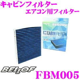 BELLOF ベロフ キャビンフィルター FBM005輸入車用エアコンフィルターBMW 5シリーズ (E60/E61)/6シリーズ(E63/E64)用花粉やPM2.5を除去して抗菌・防臭!純正品番:64 31 9 171 858対応
