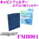 BELLOF ベロフ キャビンフィルター FMB001輸入車用エアコンフィルターメルセデスベンツ Aクラス W176/Bクラス W246/CL…