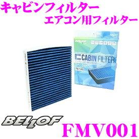 BELLOF ベロフ キャビンフィルター FMV001 輸入車用エアコンフィルター メルセデスベンツ Gクラス(W463)/フォルクスワーゲン ポロ(9N/6RCGG)等用花粉やPM2.5を除去して抗菌・防臭!同一適合品番:FP2939/FP2842 純正品番:6Q0 820 367等対応
