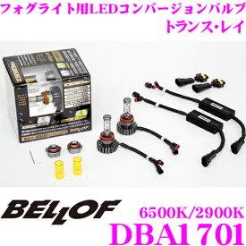 【12/4〜12/11 エントリー+楽天カードP5倍以上】BELLOF ベロフ DBA1701 フォグライト用LEDコンバージョンバルブ トランス・レイ 6500K/2900K H8/H11/H16/HB4