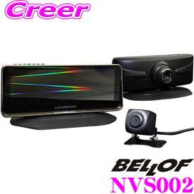 BELLOF ベロフ LANMODO NVS002 フルカラー液晶ナイトビジョンシステム+リアカメラ FullHD 1080P高解像度 8.2インチ ナイトビジョンシステムで夜間でも昼間の様な鮮明なフルカラー映像