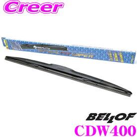 BELLOF ベロフ CDW400 呼番 5 アイ・ビューティー スタイル フィット ワイパー ワイパーブレード 400mm 主な適合:60系 ハリアー/ZYX10 NGX50 後期 C-HR/50系後期 プリウス/RU系 ヴェゼル/JB64W JB74W ジムニー等