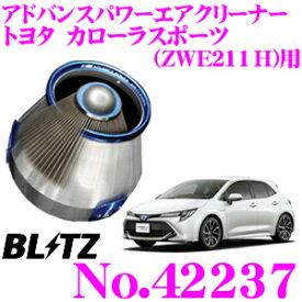 BLITZ ブリッツ No.42237 トヨタ ZWE211H カローラスポーツ ハイブリッド用 アドバンスパワー コアタイプエアクリーナー ADVANCE POWER AIR CLEANER