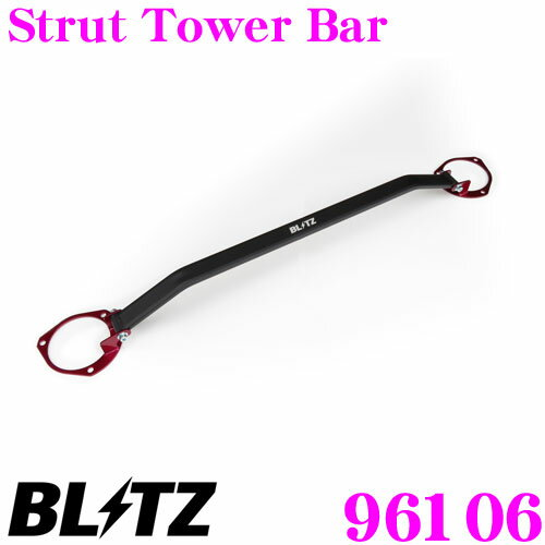 BLITZ ブリッツ ストラットタワーバー 96106 スバル VA系 WRX/VM4 レヴォーグ用 Strut Tower Bar フロント用