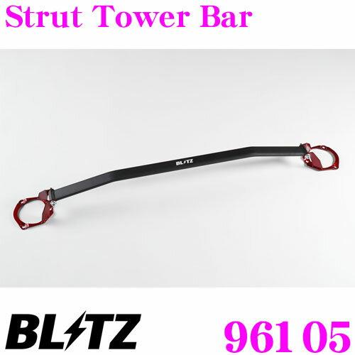 BLITZ ブリッツ ストラットタワーバー 96105 トヨタ 20系 30系 アルファード ヴェルファイア用 Strut Tower Bar フロント用