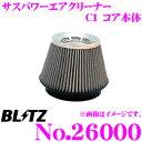 BLITZ ブリッツ No.26000 SUS POWER AIR CLEANER サスパワー コアタイプエアクリーナー C1コア本体