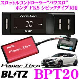 BLITZ ブリッツ POWER THRO パワスロ BPT20 ホンダ FK8 シビックタイプR用 パワーアップスロットルコントローラー 【エンジン出力が向上するスロコン!】