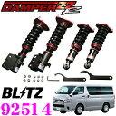 BLITZ ブリッツ DAMPER ZZ-R No:92514 トヨタ 200系 ハイエース用 車高調整式サスペンションキット