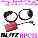 BLITZ ブリッツ POWER CON パワコン BPC21 三菱 GK1W エクリプスクロス用 パワーアップパワーコントローラー