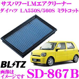 BLITZ ブリッツ エアフィルター SD-867B 59591 ダイハツ LA550S LA560S ミラトコット用 サスパワーエアフィルターLM SUS POWER AIR FILTER LM 純正品番17801-B2090対応