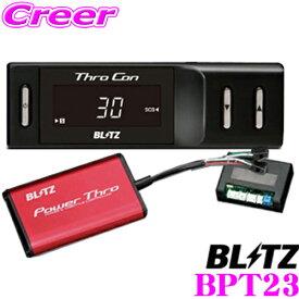 BLITZ ブリッツ POWER THRO パワスロ BPT23 スズキ JB64W ジムニー用 パワーアップスロットルコントローラー 【エンジン出力が向上するスロコン!】