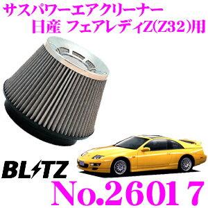 BLITZ ブリッツ No.26017 日産 フェアレディZ(Z32)用 サスパワー コアタイプエアクリーナー SUS POWER AIR CLEANER