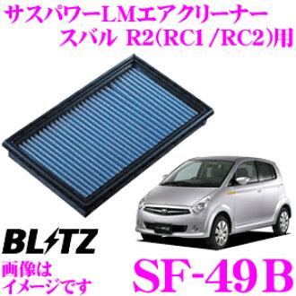 支持供BLITZ burittsueafiruta SF-49B 59543 Subaru R2(RC1/RC2)使用的sasupawaeafiruta LM SUS POWER AIR FILTER LM純正貨號16546-KB260的物品