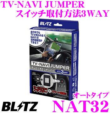 BLITZ ブリッツ NAT32 テレビ ナビ ジャンパー オートタイプ 【レクサス GS/IS/LS/RCシリーズ/トヨタ アルファード/ヴェルファイア/クラウン 等 走行中にTVが見られる!ナビの操作ができる!】