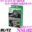 BLITZ ブリッツ NSL02 テレビ ナビジャンパー 切替えタイプ 【レクサス GS/IS/LS トヨタ 180系クラウン/120系マークX/…