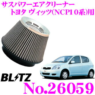 供BLITZ burittsu No.2万6059 toyotavittsu(NCP10派)使用的sasupawakoataipueakurina SUS POWER AIR CLEANER