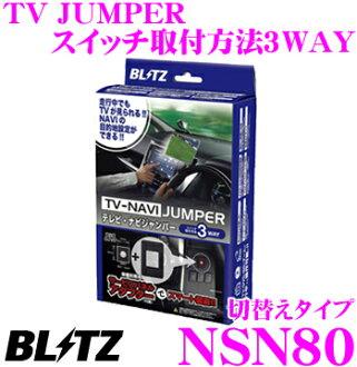 BLITZ burittsu NSN80电视导航器外衣转换型
