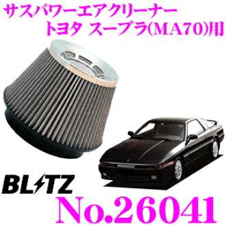 サスパワーコアタイプエアクリーナー SUS POWER AIR CLEANER for BLITZ blitz No. 26041 Toyota Supra (MA70)