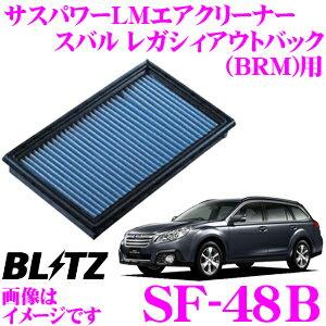 BLITZ ブリッツ エアフィルター SF-48B 59542 スバル レガシィアウトバック(BRM)用 サスパワーエアフィルターLM SUS POWER AIR FILTER LM 純正品番16546-AA120対応品