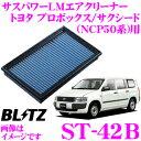 BLITZ ブリッツ エアフィルター ST-42B 59506 トヨタ プロボックス/サクシード(NCP50系)用 サスパワーエアフィルターL…