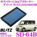 BLITZ ブリッツ エアフィルター SD-64B 59555 ダイハツ タント(L350S L360S)用 サスパワーエアフィルターLM SUS POWER…