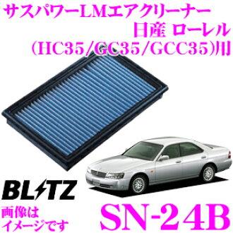 支持供BLITZ burittsueafiruta SN-24B 59515日产月桂(HC35/GC35/GCC35)使用的sasupawaeafiruta LM SUS POWER AIR FILTER LM纯正货号AY120-NS001/16546-V0100的物品