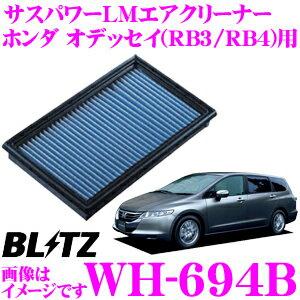 BLITZ ブリッツ エアフィルター WH-694B 59605 ホンダ オデッセイ(RB3/RB4)用 サスパワーエアフィルターLM SUS POWER AIR FILTER LM 純正品番17220-RLF-000対応品