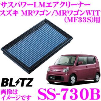 支持供BLITZ burittsueafiruta SS-730B 59602铃木MR手推车MR手推车WIT[涡轮引擎](MF33S)使用的sasupawaeafiruta LM SUS POWER AIR FILTER LM纯正货号13780-50M50的物品