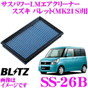 BLITZ ブリッツ エアフィルター SS-26B 59514 スズキ パレット(MK21S)用 サスパワーエアフィルターLM SUS POWER AIR FILTER LM 純正品番13780-85K00対応品