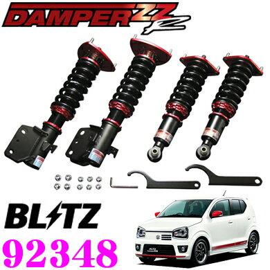BLITZ ブリッツ DAMPER ZZ-R No:92348 スズキ アルトターボRS/アルトワークス 2WD(HA36S)用 車高調整式サスペンションキット