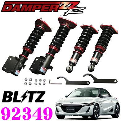 BLITZ ブリッツ DAMPER ZZ-R No:92349 ホンダ S660(JW5)用 車高調整式サスペンションキット