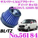 BLITZ ブリッツ No.56184 ダイハツ キャスト ターボ(LA250S/LA260S)用 トヨタ ピクシスジョイ ターボ(LA250A/LA260A)...