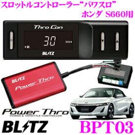 BLITZ ブリッツ POWER THRO パワスロ BPT03ホンダ S660 N-ONE等用パワーアップスロットルコントローラー【エンジン出力が向上するスロコン!】