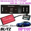 【本商品エントリーでポイント6倍!】BLITZ ブリッツ POWER THRO パワスロ BPT07 トヨタ 86(ZN6) スバル BRZ(ZC6)等用パワー...