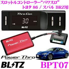 BLITZ ブリッツ POWER THRO パワスロ BPT07トヨタ 86(ZN6) スバル BRZ(ZC6)等用パワーアップスロットルコントローラー【エンジン出力が向上するスロコン!】