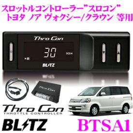 BLITZ ブリッツ スロコン BTSA1 スロットルコントローラー 【トヨタ 60系 ノア ヴォクシー / 170系 クラウン 等適合 アクセルレスポンス向上/セーフティ機能搭載】
