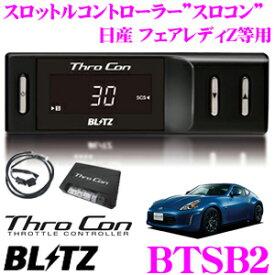 BLITZ ブリッツ スロコン BTSB2 スロットルコントローラー 【日産 フェアレディZ/スカイライン 等適合 アクセルレスポンス向上/セーフティ機能搭載】