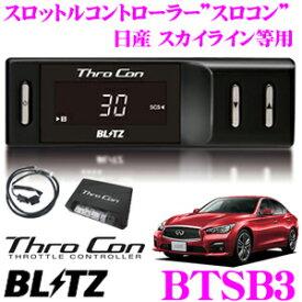 BLITZ ブリッツ スロコン BTSB3 スロットルコントローラー 【日産 スカイライン 等適合 アクセルレスポンス向上/セーフティ機能搭載】