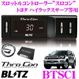 BLITZ ブリッツ スロコン BTSC1 スロットルコントローラー 【トヨタハイラックスサーフ/マークX/ハリアー 等適合 アクセルレスポンス向上/セーフティ機能搭載】