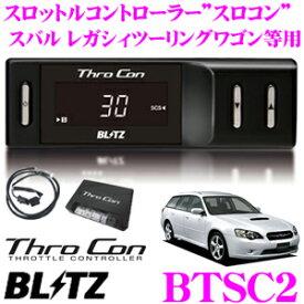 BLITZ ブリッツ スロコン BTSC2 スロットルコントローラー 【スバル レガシィ/フォレスター 等適合 アクセルレスポンス向上/セーフティ機能搭載】