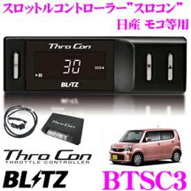 BLITZ ブリッツ スロコン BTSC3 スロットルコントローラー 【スズキ パレット/ラパン/ワゴンR 等適合 アクセルレスポンス向上/セーフティ機能搭載】