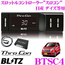 BLITZ ブリッツ スロコン BTSC4 スロットルコントローラー 【日産 デイズ/スズキ スイフト/ソリオ 等適合 アクセルレスポンス向上/セーフティ機能搭載】