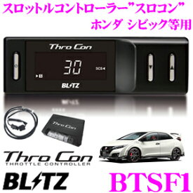 BLITZ ブリッツ スロコン BTSF1 スロットルコントローラー 【ホンダ シビック/ステップワゴン/ストリーム 等適合 アクセルレスポンス向上/セーフティ機能搭載】