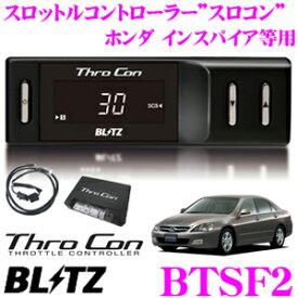 BLITZ ブリッツ スロコン BTSF2 スロットルコントローラー 【ホンダ インスパイア/オデッセイ 等適合 アクセルレスポンス向上/セーフティ機能搭載】